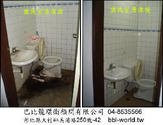 巴比龍清潔環衛顧問有限公司簡介圖2