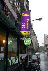 Saca House 美食/咖啡/酒吧(小瑜美食坊)簡介圖1