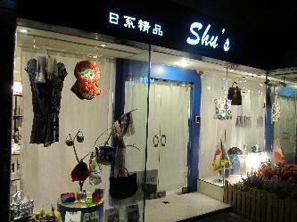 Shu's 精品殿簡介圖1
