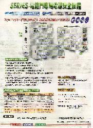 虹邦科技簡介圖2