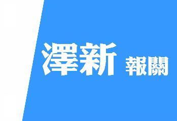 澤新報關有限公司簡介圖1
