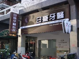 台中大里   日盛牙醫診所簡介圖1