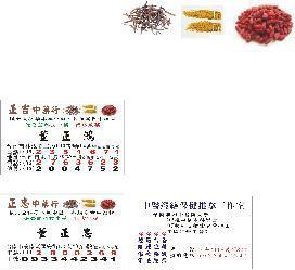 台南市正忠中藥行簡介圖2