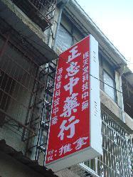 台南市正忠中藥行簡介圖1