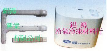 錩鴻興業有限公司 (冷氣冷凍材料行)   樹林市簡介圖2