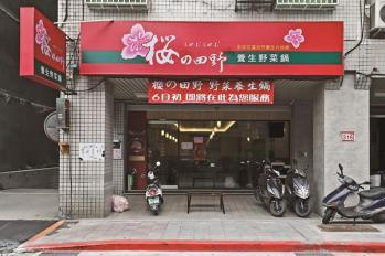 櫻の田野養生野菜鍋簡介圖1