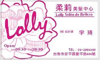 柔莉美髮中心 Lolly Sálon De Belleza簡介圖1