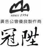 冠陞廣告實業有限公司簡介圖1