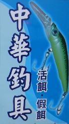 中華釣具簡介圖1
