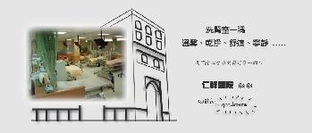 仁祥醫院簡介圖2
