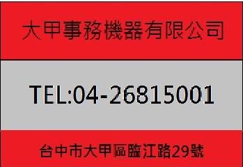 大甲事務機器有限公司簡介圖2