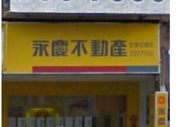 榮昌不動產經紀有限公司(永慶高雄巨蛋店)簡介圖1