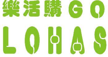 GO LOHAS 樂活購線上購物網簡介圖1