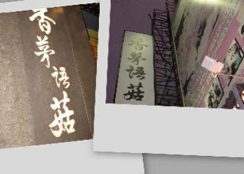 香茅語菇(大墩店)簡介圖1