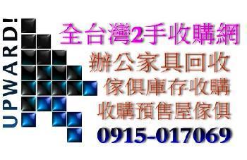全北台灣二手收購網簡介圖1