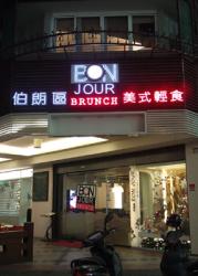 Bon Jour 美式輕食簡介圖1