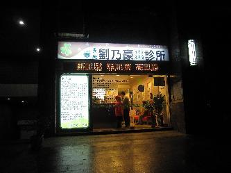 劉乃豪診所簡介圖1