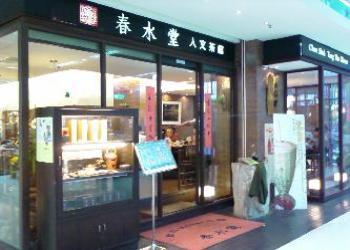 春水堂(中港店)簡介圖1