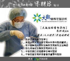 台中大觀國際牙醫簡介圖3