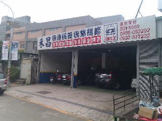 禾昌汽車保養廠簡介圖1