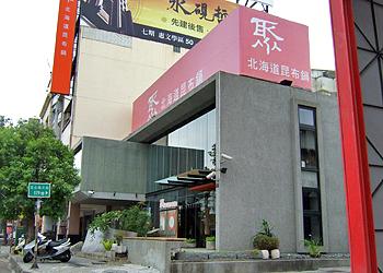 聚北海道昆布鍋(台中文心店)簡介圖1