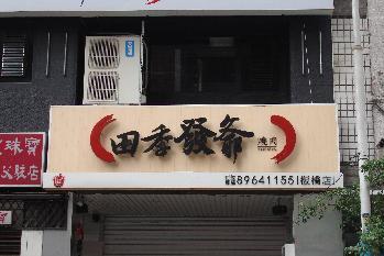 佳泰企業社簡介圖3