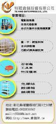 特穎倉儲有限公司簡介圖1