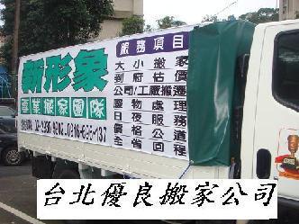 新形象搬家公司台北總公司簡介圖1