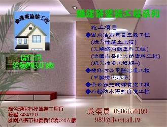 室內天然塗料工程簡介圖1