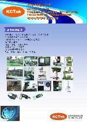 光群科技簡介圖1