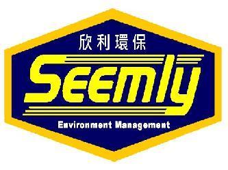 欣利環保服務有限公司簡介圖1