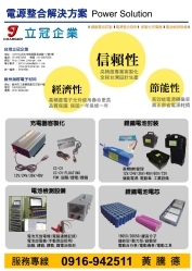 立冠企業社 充電器 變流器 UPS簡介圖3