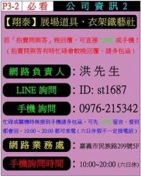 翔泰-衣架鐵藝社簡介圖1