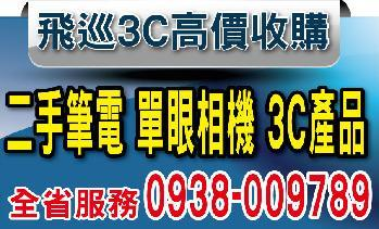 飛巡3c-全省高價收購二手筆電/相機/3C產品簡介圖1