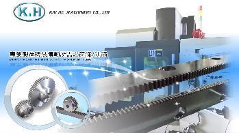 凱賀精密齒條機械有限公司簡介圖1