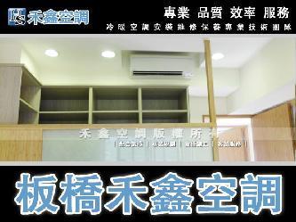 板橋禾鑫空調簡介圖1