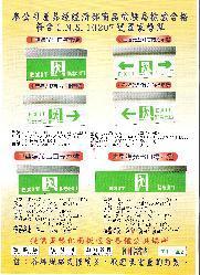 詠吉消防器材實業有限公司簡介圖2