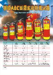 詠吉消防器材實業有限公司簡介圖3