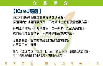 ICareU嚴選簡介圖1