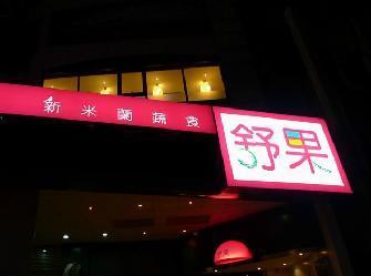 舒果 新米蘭蔬食 (嘉義文化店)簡介圖1
