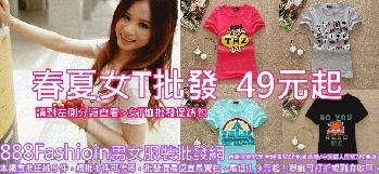 888Fashion日韓服裝批發網簡介圖1