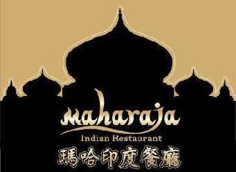 瑪哈印度餐廳 (五妃總店)簡介圖1
