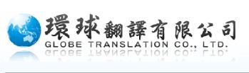 環球翻譯有限公司簡介圖1