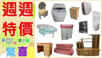 全盛二手家具-二手傢俱收購買賣-2手家具買賣收購簡介圖1