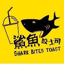 鯊魚咬吐司SHARK BITES TOAST (台中學士總店)簡介圖1
