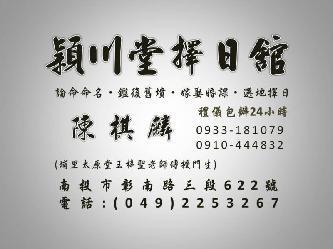 穎川堂擇日館簡介圖1