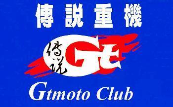 傳說重機  重機出租 Gtmoto簡介圖1