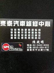 東泰汽車維修中心簡介圖2