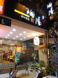陶膳日本料理簡介圖1