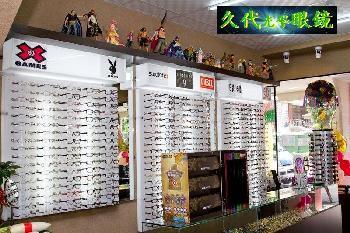 久代光學眼鏡簡介圖3